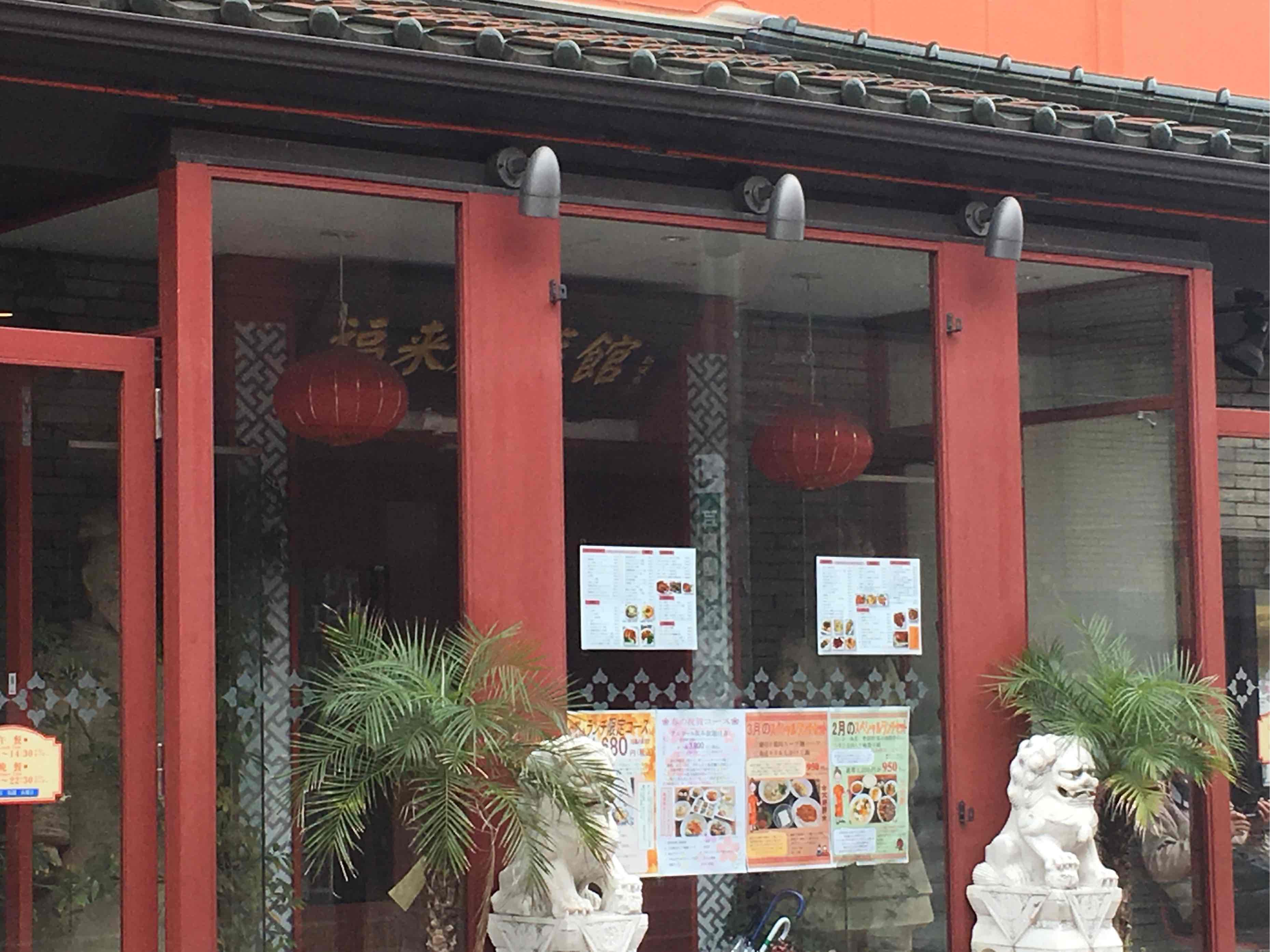 柏市にある福来麺菜館