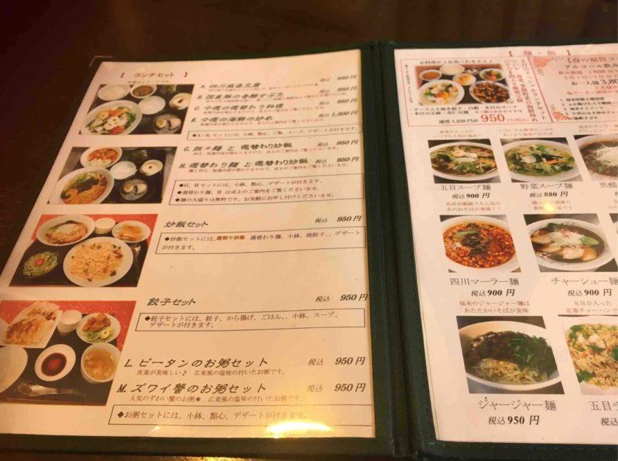 福来麺菜館の麺ランチ