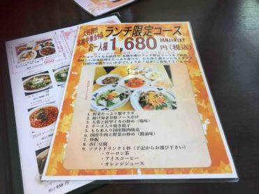 柏の福来麺菜館メニュ