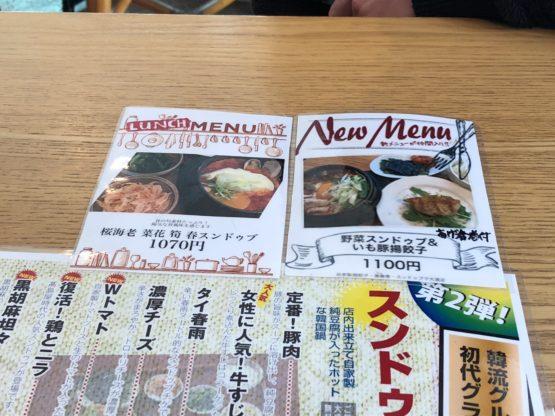 柏の韓国料理お昼ご飯