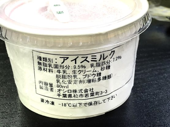 柏のジェラートFa・a~i(ファーイ)