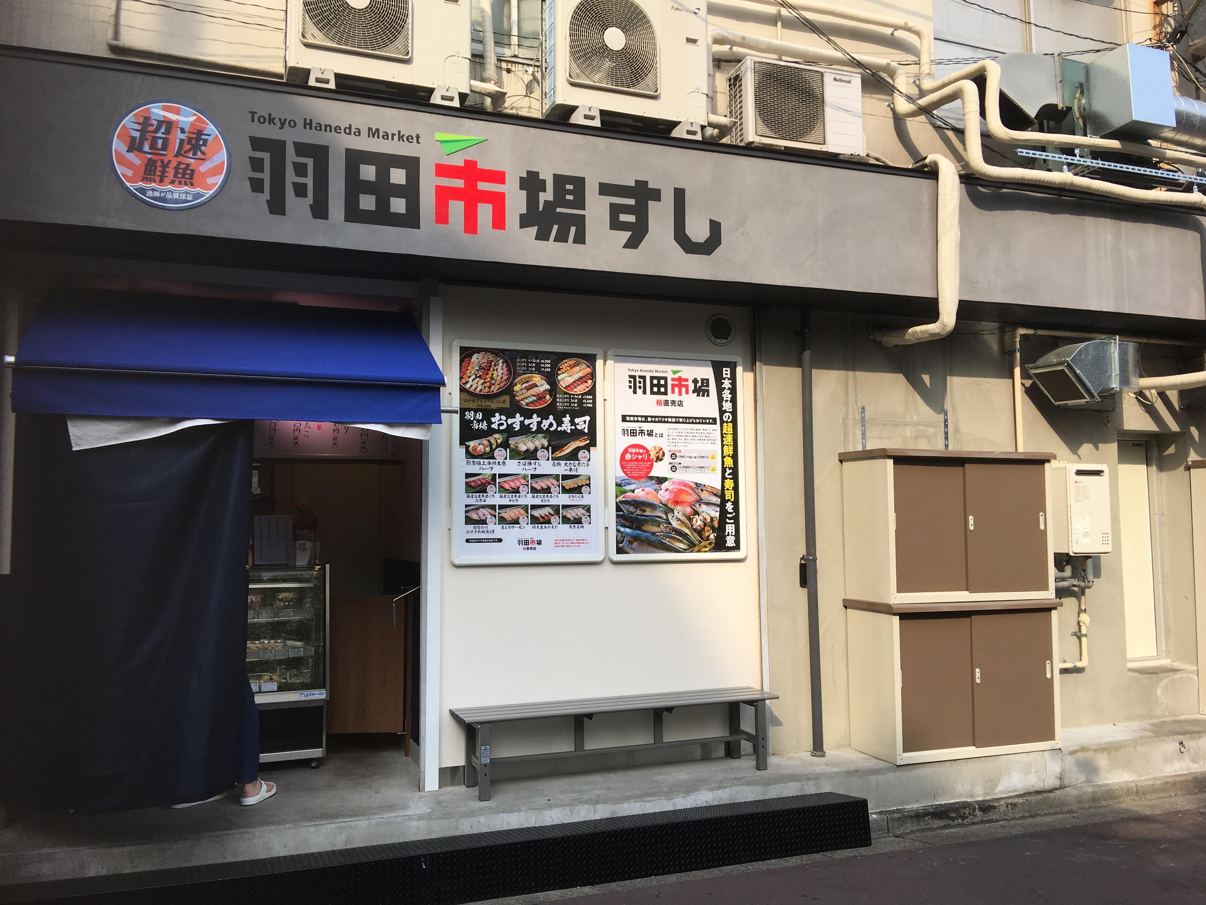 羽田市場すしの外観