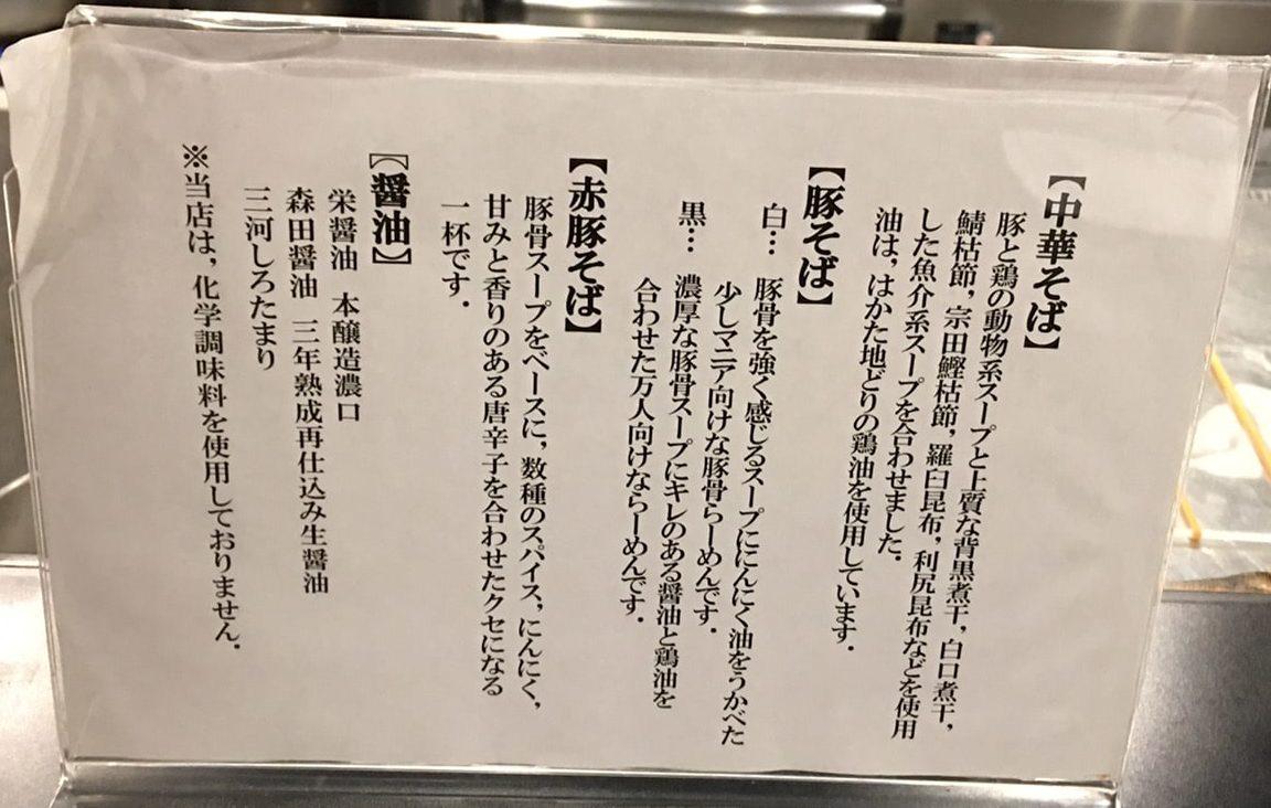 AKEBI_メニュー_こだわり