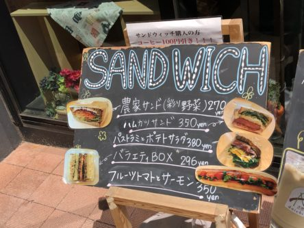 大地daichi のサンドイッチ看板