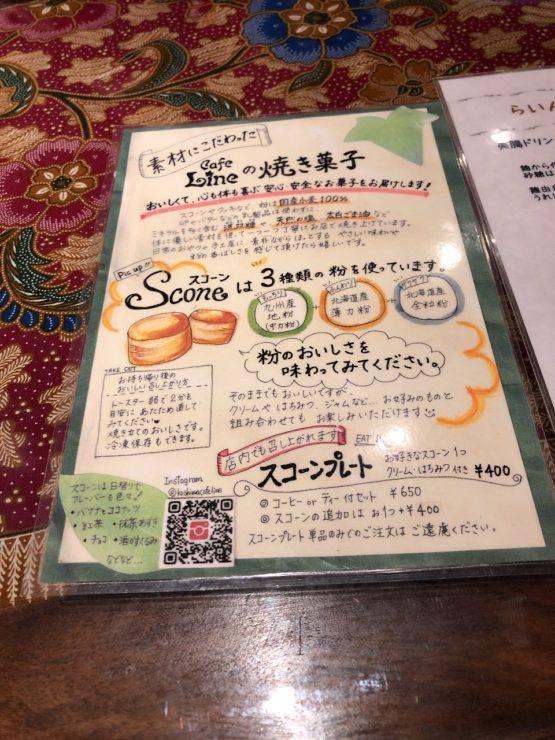 焼き菓子カフェライン