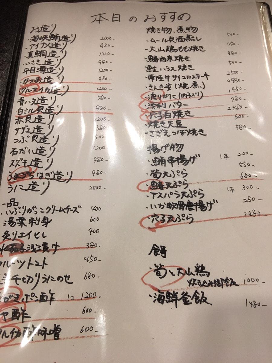 海道のメニュー_本日のおすすめ