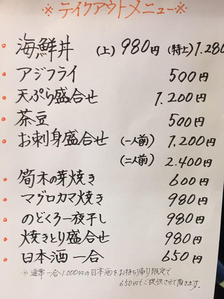 海道_テイクアウト_コロナ対策_メニュー