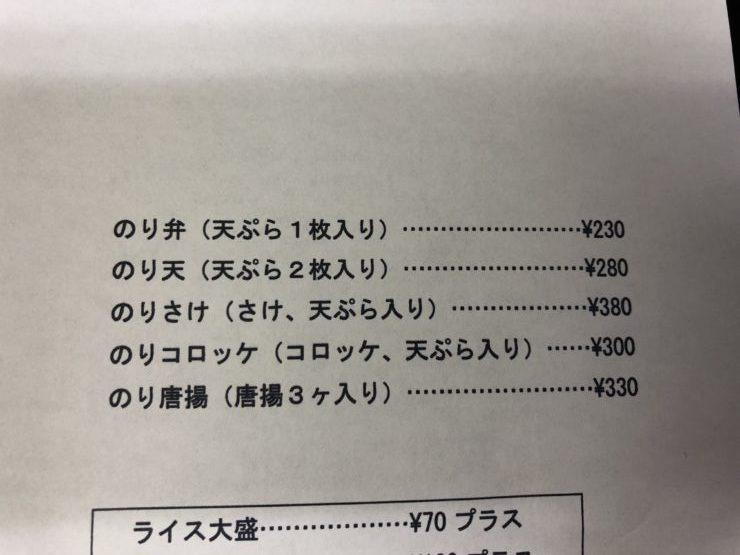 米のすどうメニュー