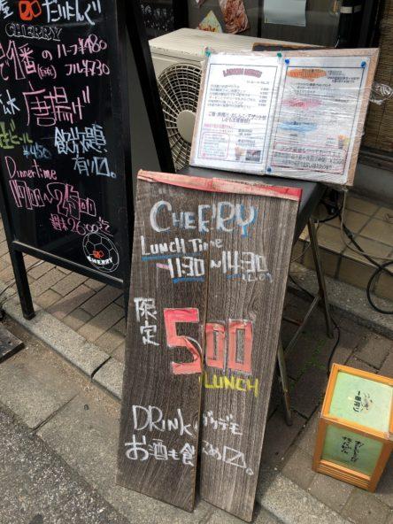 チェリー店頭の看板