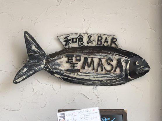 和食と日本酒のお店 聖 -MASA-