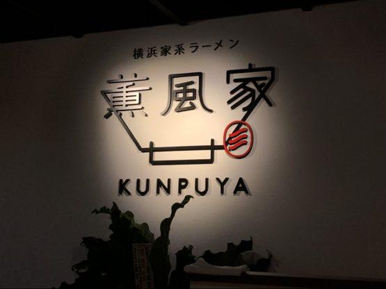 薫風家のロゴ