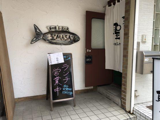 マサのかっこいい魚看板