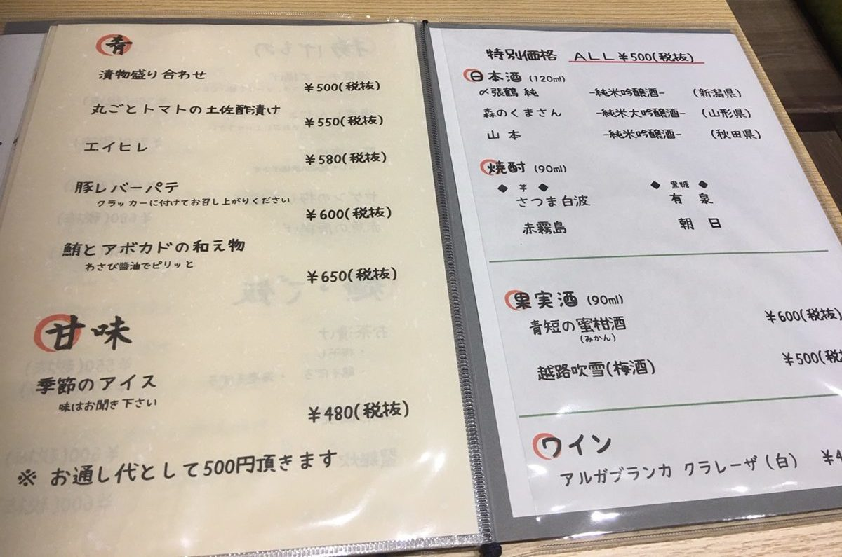 柏市千代田1丁目の久遠_メニュー・_肴・甘味・日本酒・焼酎・果実酒・ワイン