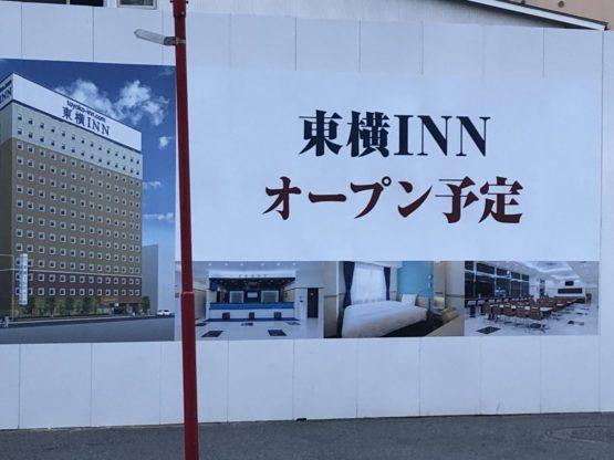 東横INN 柏駅東口