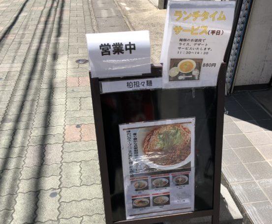 柏市の柏担々麺