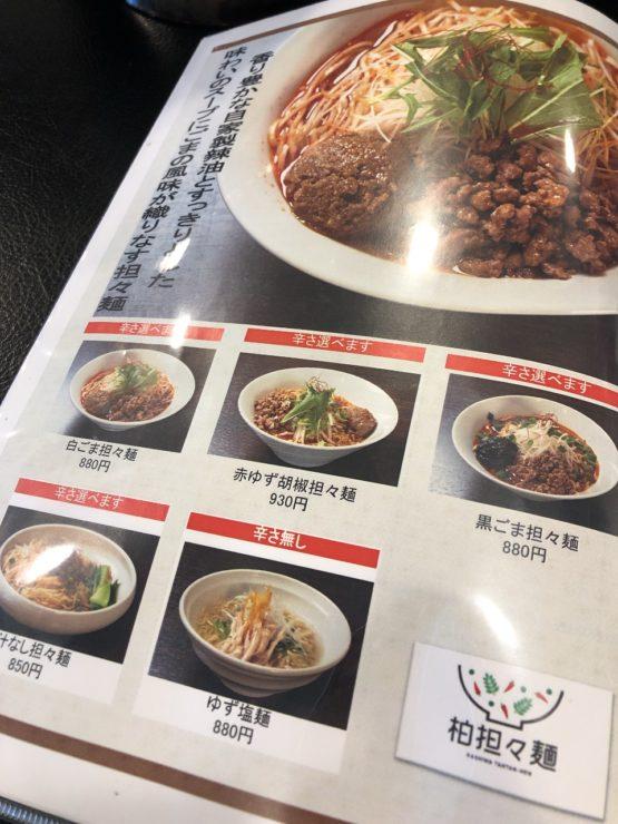 柏担々麺メニュー