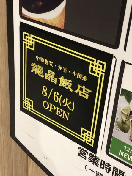 中華総菜弁当中国茶龍晶飯店告知