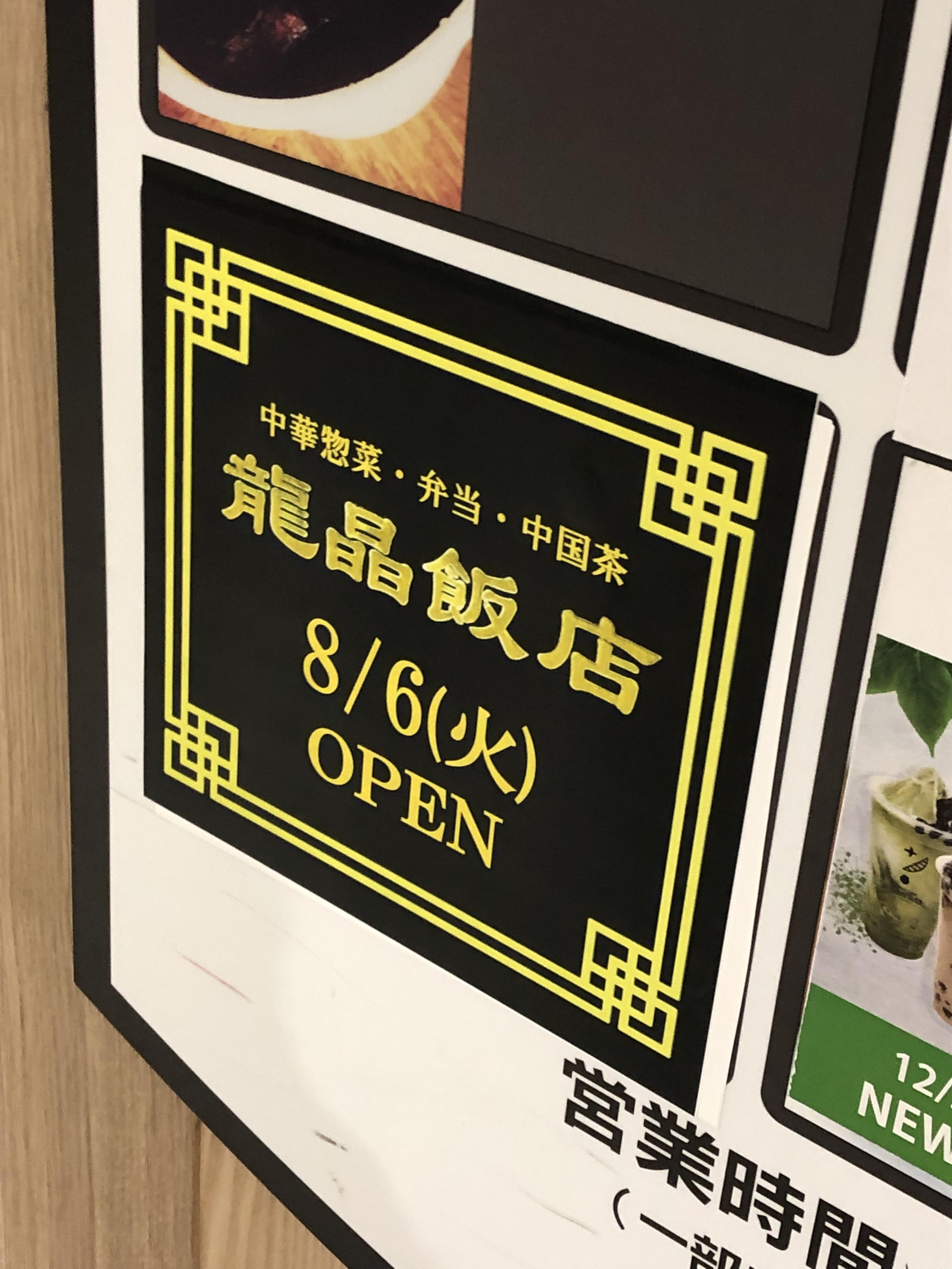 """""""柏の中華総菜弁当中国茶龍晶飯店告知"""""""" width="""