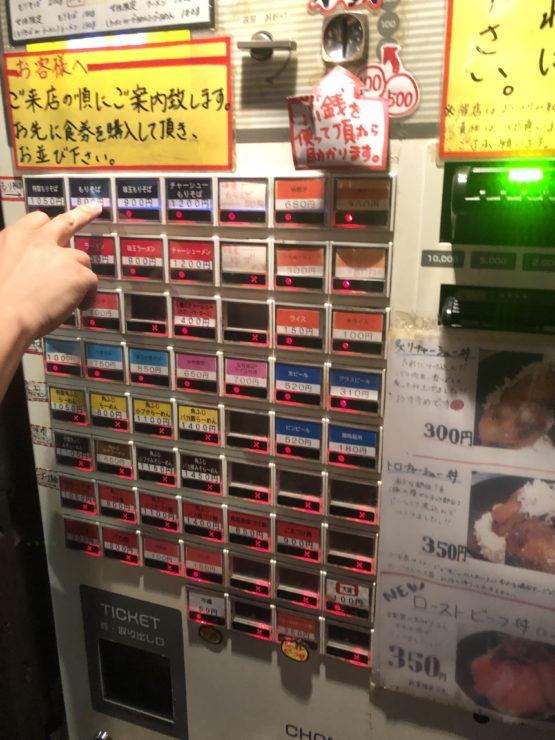 麺屋こうじの券売機