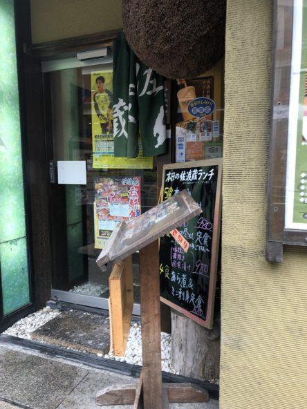 柏市の佐渡蔵 柏店