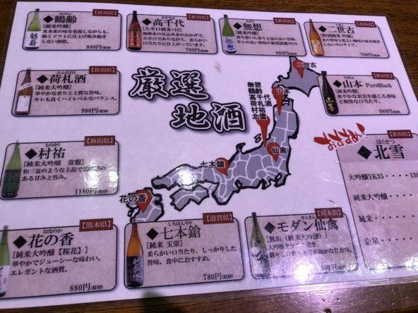 佐渡蔵の厳選地酒