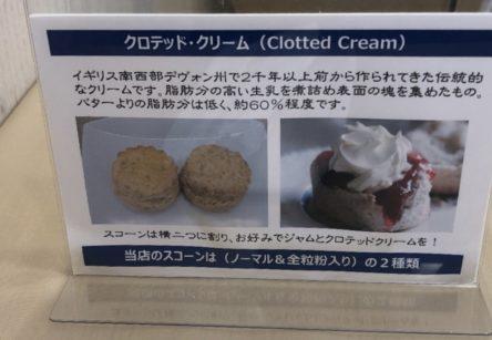 カフェティーゾンこだわりのクロテッドクリーム