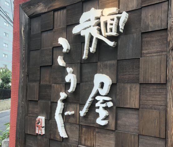 麺屋こうじの看板