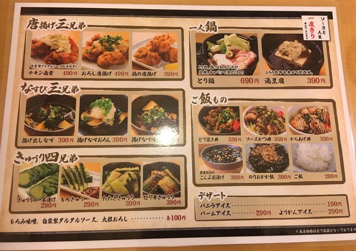 串かつさじろう_メニュー_通常料理