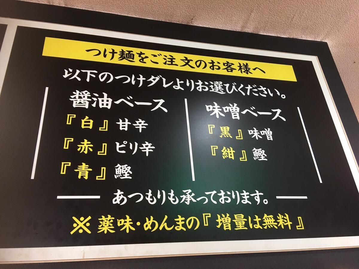 誉_メニュー_つけ麺のオプション