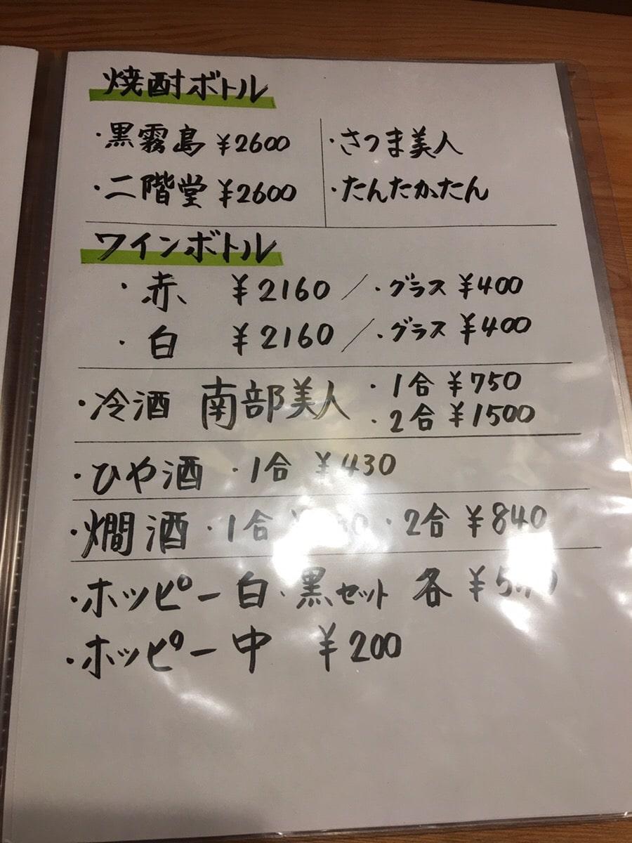 食事処とんき_メニュー_ドリンク_焼酎・ワイン