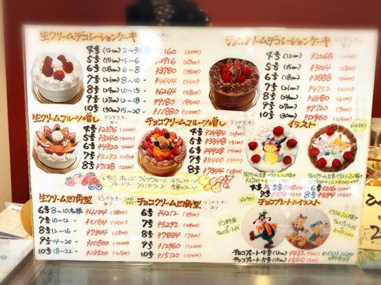アミューズのデコレーションケーキ価格表