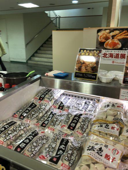 秋の大北海道展で販売されていた餃子