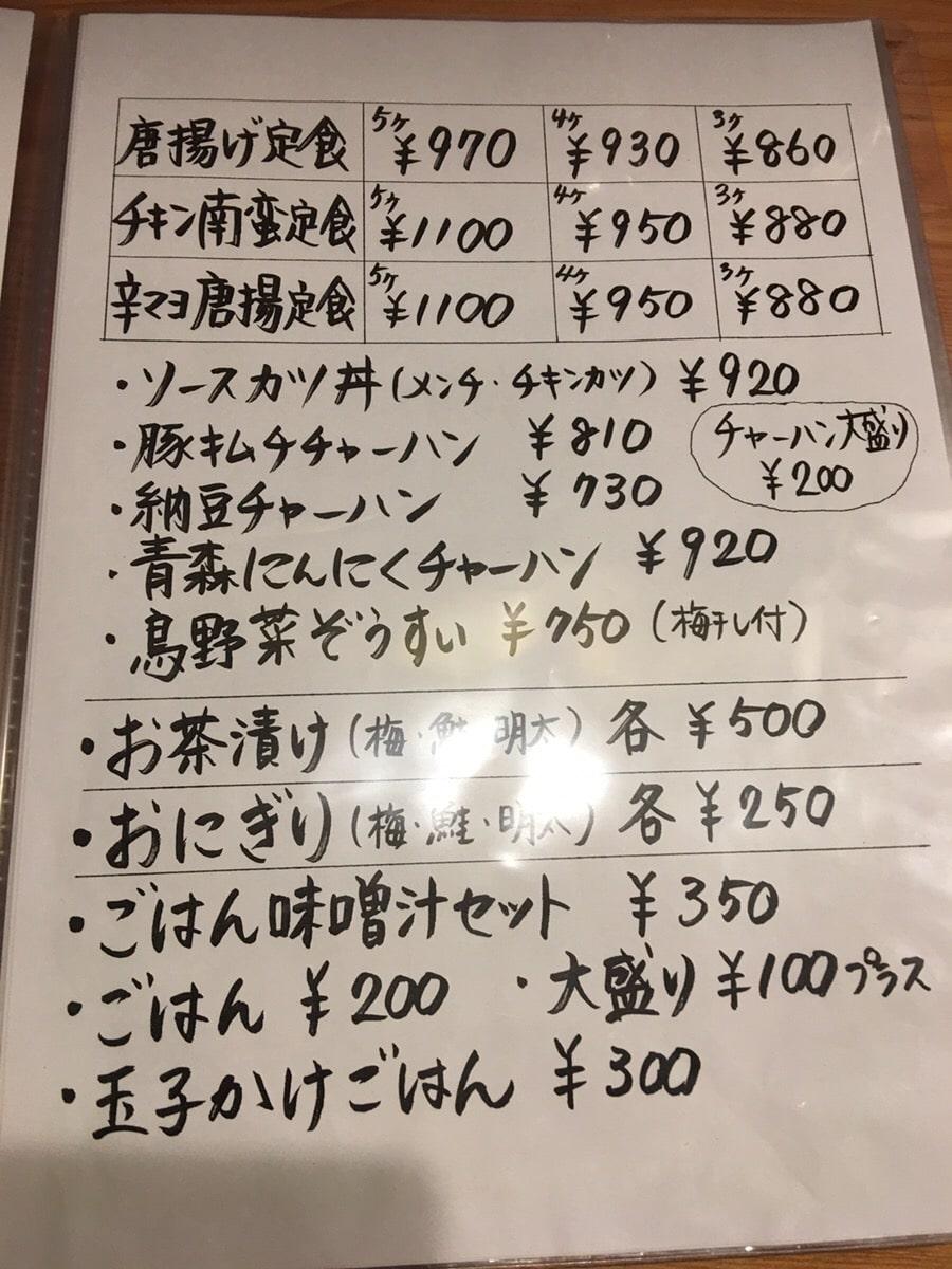 食事処とんき_メニュー_食事