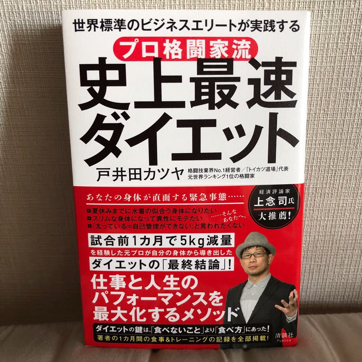 ファイトフィット柏_史上最速ダイエット_戸井田カツヤ
