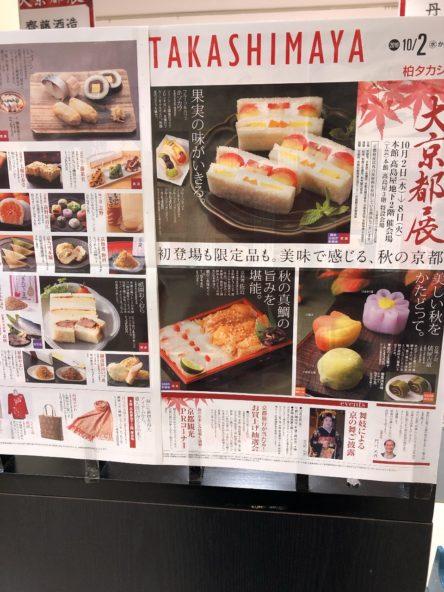 柏タカシマヤで開催!大京都展に行ってきた!