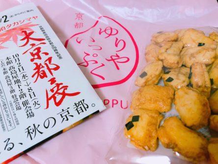 タカシマヤ大京都展でゲットしたせんべい