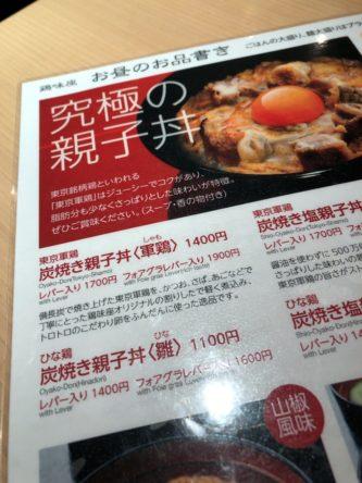 鶏味座のランチメニュー親子丼