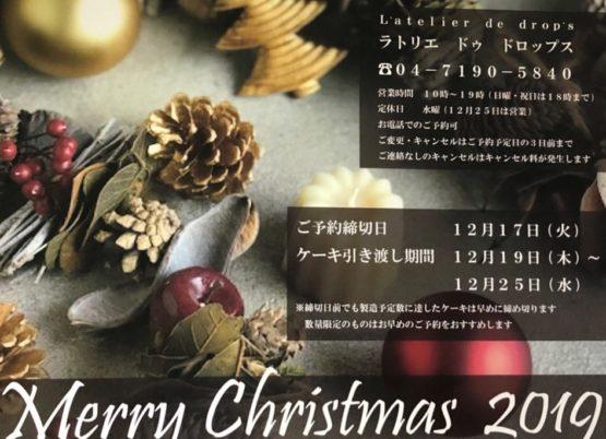 ラトリエ ドゥ ドロップス_クリスマスケーキ_予約開始