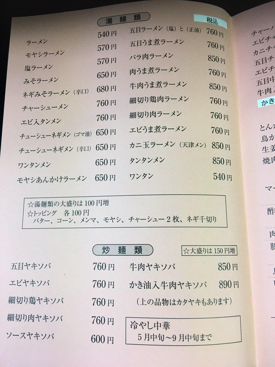 東洋軒_メニュー_湯麺類_炒麺類
