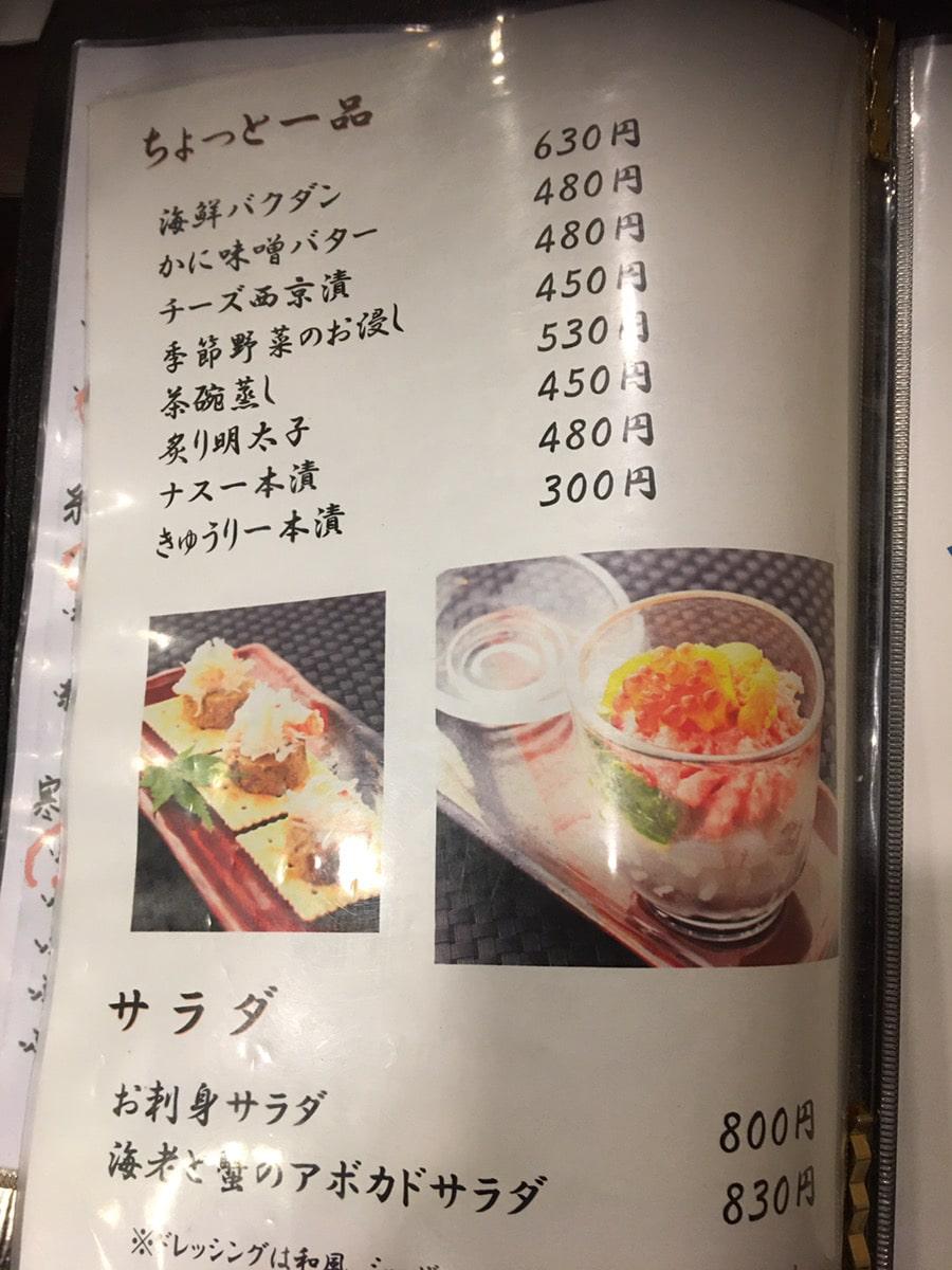 海道_新メニュー_ちょっと一品_サラダ