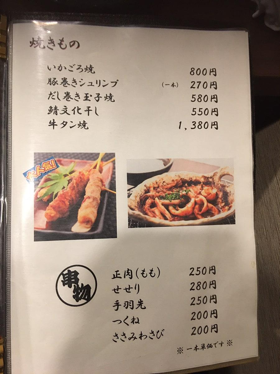 海道_新メニュー_焼き物_串物