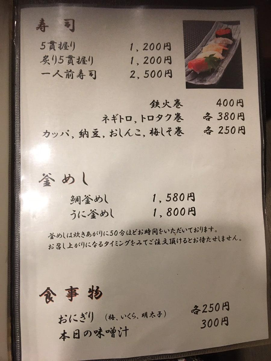 海道_新メニュー_寿司_釜飯_食事物