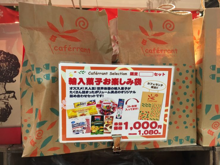 カフェランテ菓子福袋