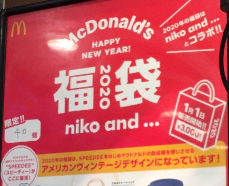 柏のマクドナルドで福袋発売