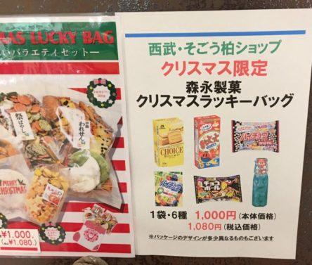 セブンパークアリオ柏のクリスマス限定福袋菓子