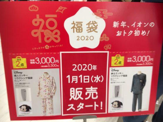 イオンスタイルの福袋2020