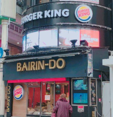【新店】バーガーキング 柏梅林堂ビル店が1月30日にオープン