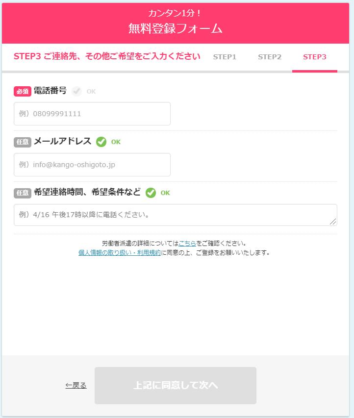 看護のお仕事_登録03