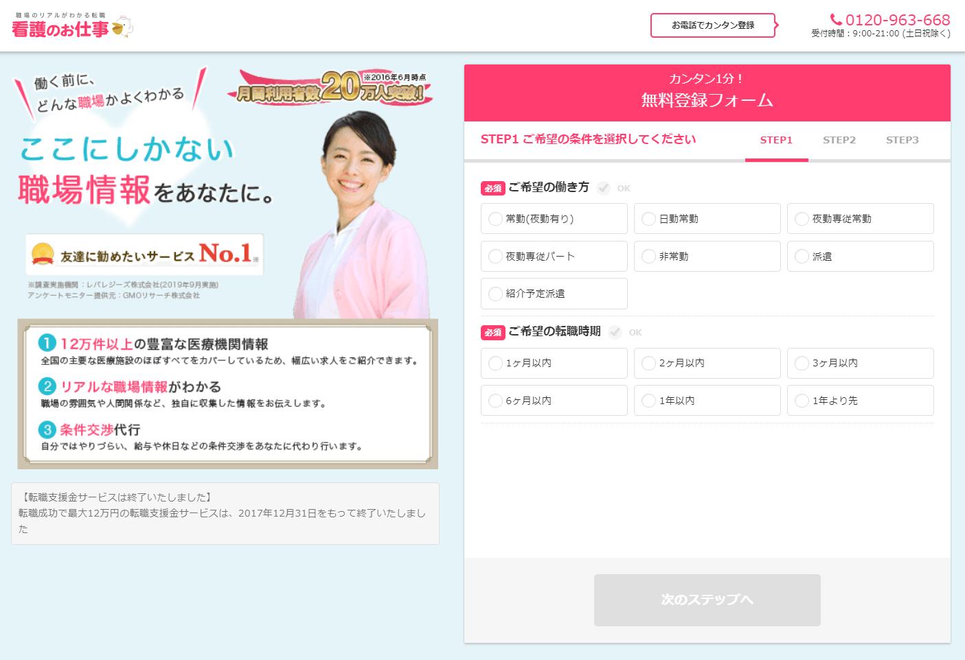 看護のお仕事_登録01