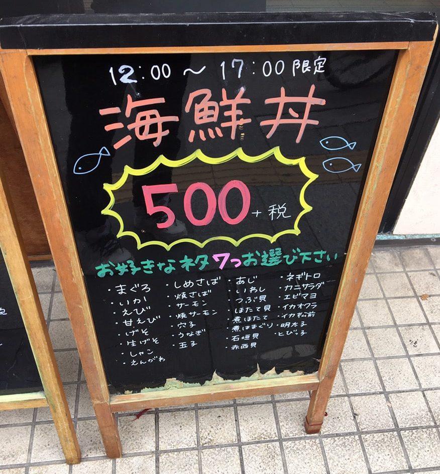 大江戸寿司_海鮮丼_500円_看板